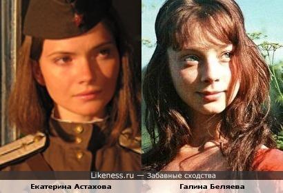 Екатерина Астахова и Галина Беляева