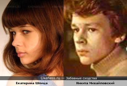 Екатерина Шпица и Никита Михайловский