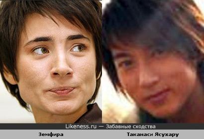 Земфира и Таканаси Ясухару
