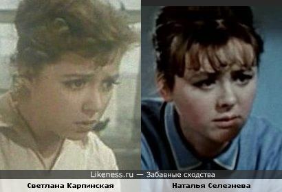 Светлана Карпинская и Наталья Селезнева