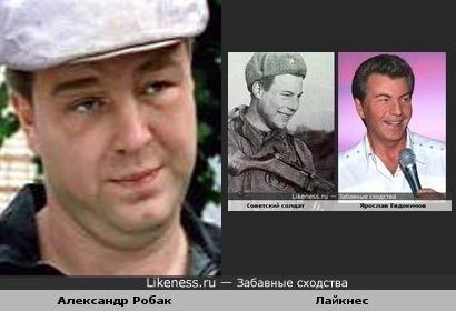 Александр Робак и Лайкнес