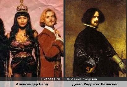 Диего Родригес Веласкес и Александер Бaрд