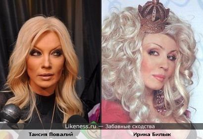 Таисия Повалий и Ирина Билык