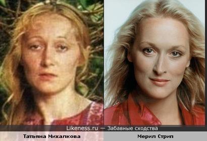 Татьяна Михалкова и Мерил Стрип