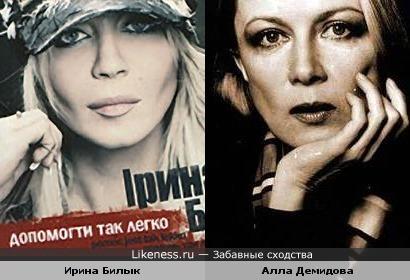 Ирина Билык и Алла Демидова