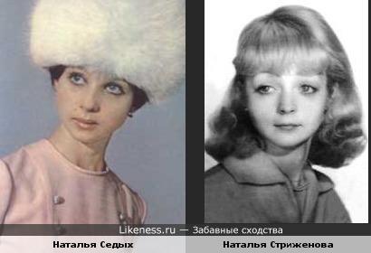 Наталья Седых и Наталья Стриженова