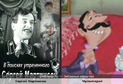 Сергей Мартинсон и Мультгерой