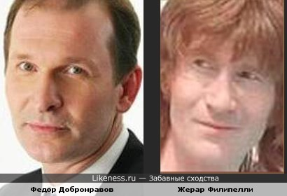 Федор Добронравов и Жерар Филипелли