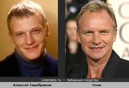 Алексей Серебряков и Стинг