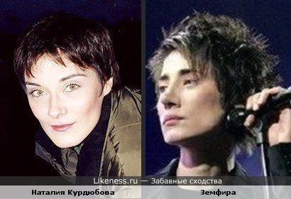 Наталия Курдюбова и Земфира