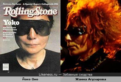 Йоко Оно и Жанна Агузарова