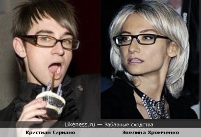Кристиан Сириано и Эвелина Хромченко