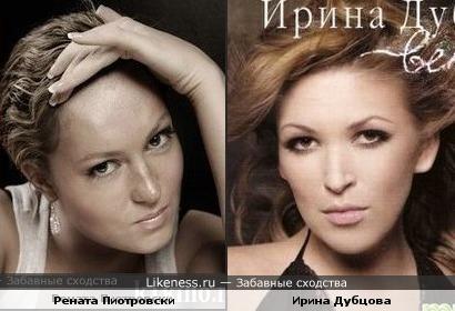 Рената Пиотровски и Ирина Дубцова