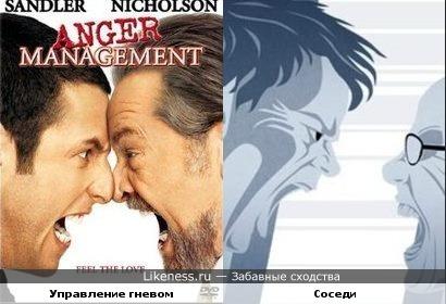 Управление гневом и Соседи