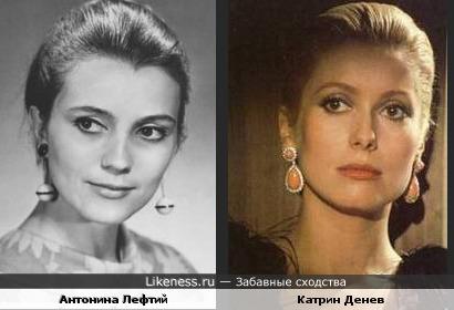 Антонина Лефтий и Катрин Денев