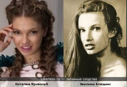 Наталья Кривозуб и Эвелина Блёданс