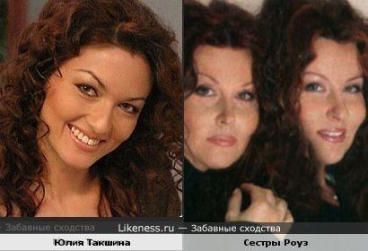 Юлия Такшина и Сестры Роуз