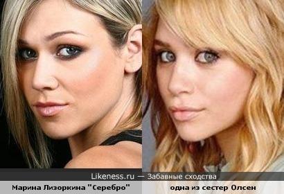 """Марина Лизоркина """"Серебро"""" и одна из сестер Олсен"""