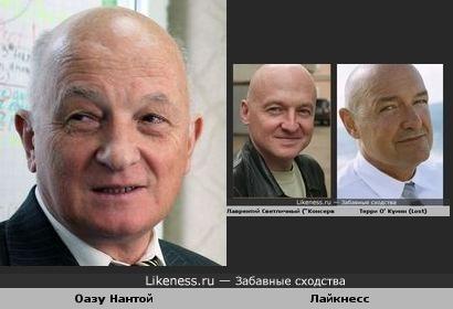 Оазу Нантой и Лайкнесс
