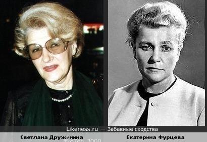 Светлана Дружинина и Екатерина Фурцева