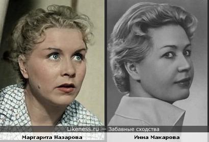 Маргарита Назарова и Инна Макарова