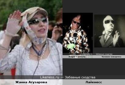 Жанна Агузарова и Лайкнесс