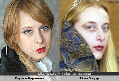 Лариса Баранова и Айша Хауэр