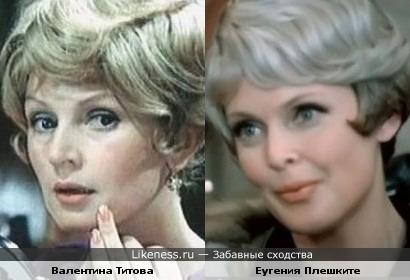Валентина Титова и Еугения Плешките