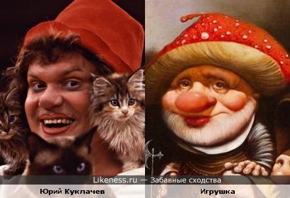 Юрий Куклачев и Игрушка