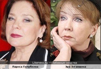 Лариса Голубкина и Эра Зиганшина