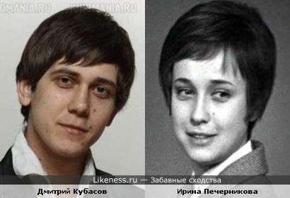 Дмитрий Кубасов и Ирина Печерникова