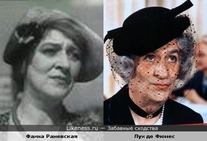 Фаина Раневская и Луи де Фюнес