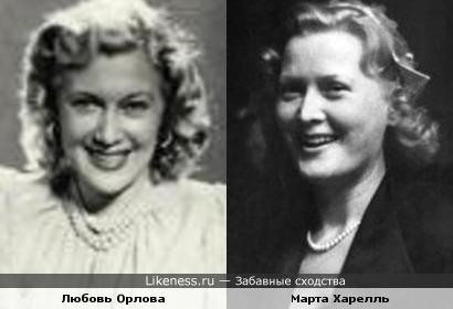 Любовь Орлова и Марта Харелль