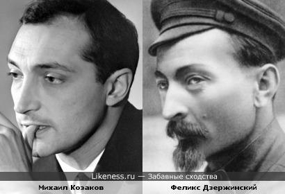 Михаил Козаков и Феликс Дзержинский