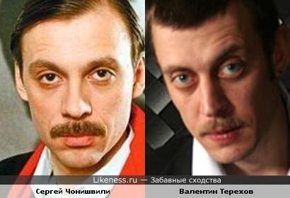 Сергей Чонишвили и Валентин Терехов