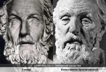 Гомер и Константин Циолковский