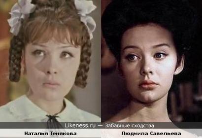 Наталья Тенякова и Людмила Савельева