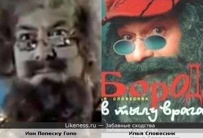 Ион Попеску Гопо и Илья Словесник