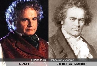 Бильбо и Людвиг Ван Бетховен