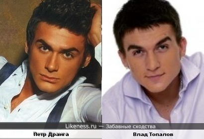 Петр Дранга и Влад Топалов