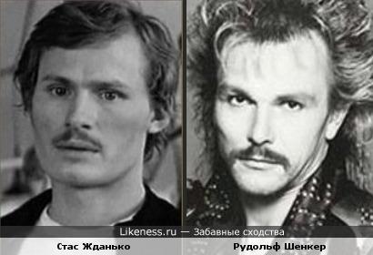 Стас Жданько и Рудольф Шенкер