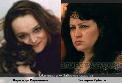 Надежда Кадышева и Виктория Субота