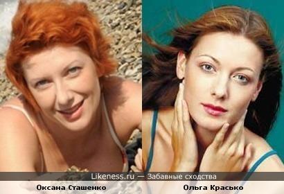 Оксана Сташенко и Ольга Красько