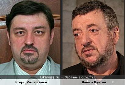 Игорь Ромащенко и Павел Лунгин