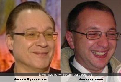 Максим Дунаевский и Мой энакомый