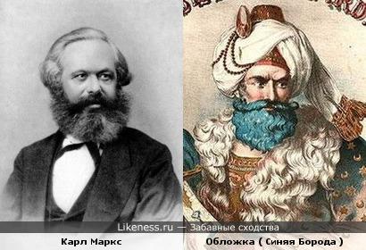 Карл Маркс и Обложка ( Синяя Борода )