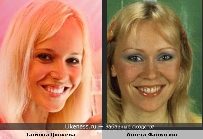 Татьяна Дюжева и Агнета Фальтског