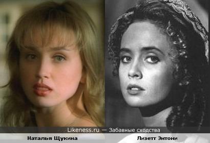 Наталья Щукина и Лизетт Энтони