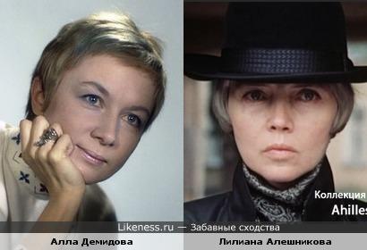 Алла Демидова и Лилиана Алешникова