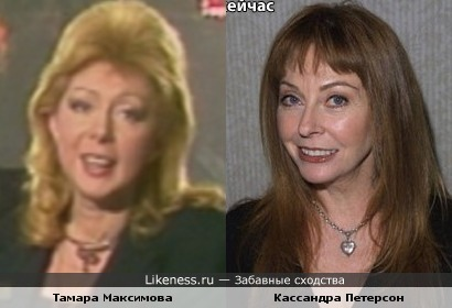 Тамара Максимова ( Музыкальный ринг ) и Кассандра Петерсон